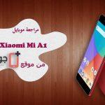 مراجعة شاومي مي A1 من موقع جوال بلس - Xiaomi Mi A1 Review
