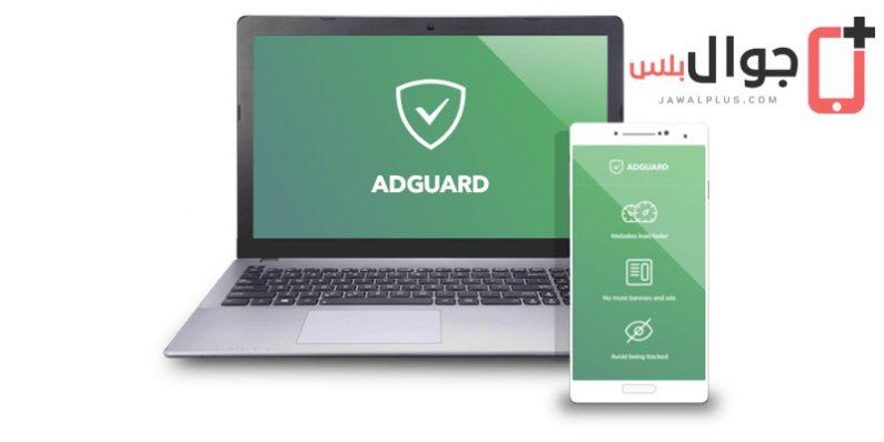 تحميل برنامج حجب الاعلانات المزعجة AdGuard للأيفون