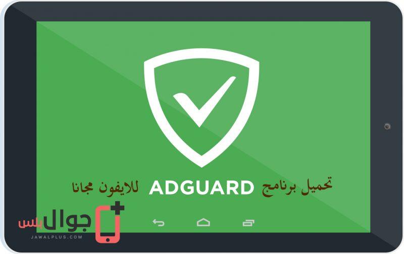 تحميل برنامج حجب الاعلانات المزعجة AdGuard الايفون مجانا