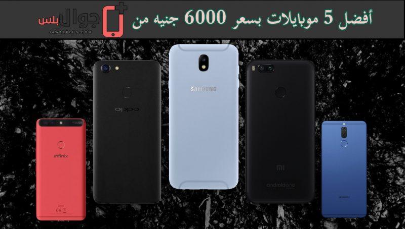 أفضل 5 موبايلات بسعر 6000 جنيه في السوق المصرية من جوال بلس