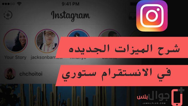انستقرام تدعم خاصية انشاء قصص مكونة من نص فقط instagram typemode