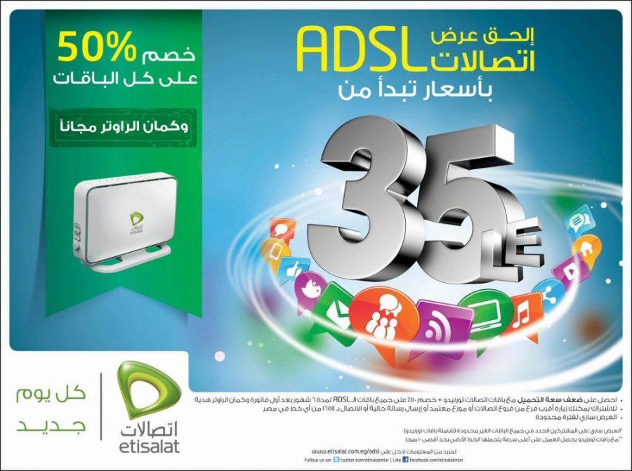 عرض أقوى اسعار الـ ADSL
