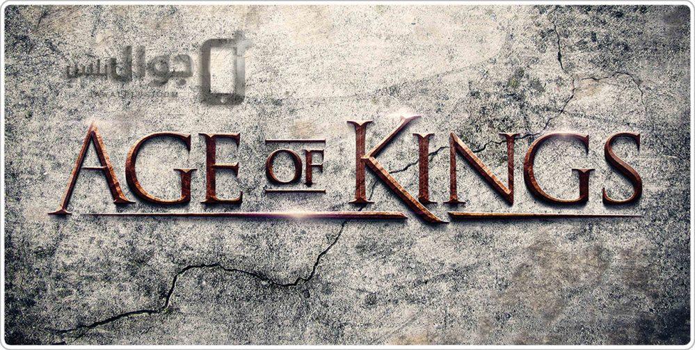 تحميل لعبة عصر الملوك مجانا