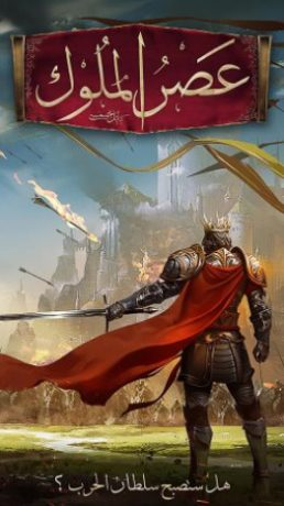 تنزيل Age Of Kings