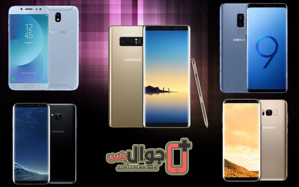 أفضل 5 موبايلات سامسونج 2018 من جوال بلس - Best Samsung Mobile Phones 2018