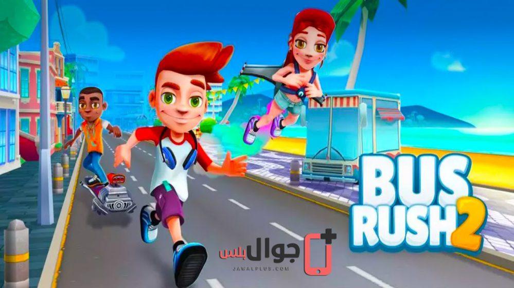 تحميل لعبة باص راش للايفون مجانا برابط مباشر - Bus Rush