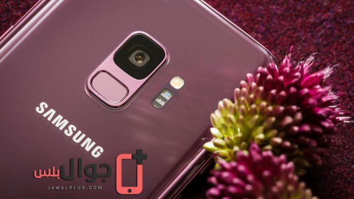 تقنية المسح الضوئي الذكي ضمن هواتف Galaxy S9 ليست الأكثر أمانًا