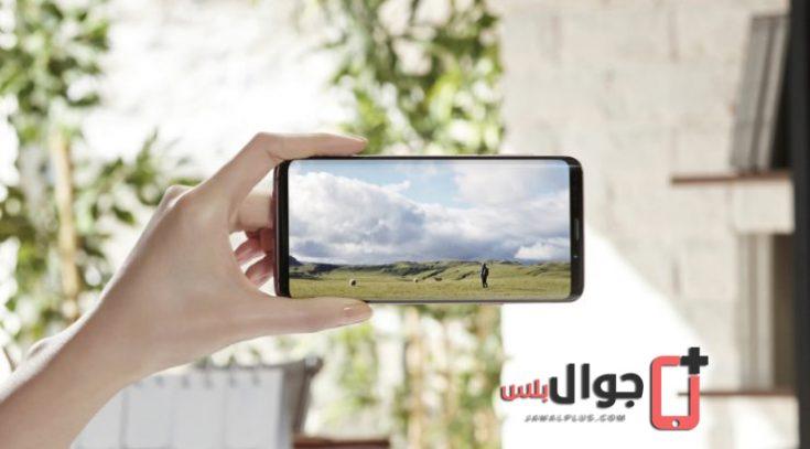 جالاكسي S9 يمتلك الشاشة الأفضل في العالم