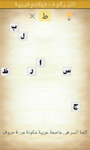 لعبة كلمة السر بالعربي فقط