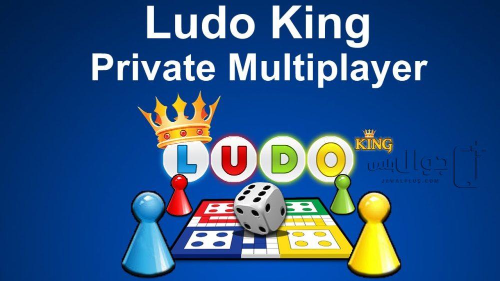 تحميل لعبة لودو كينج للايفون مجانا برابط مباشر - Ludo King