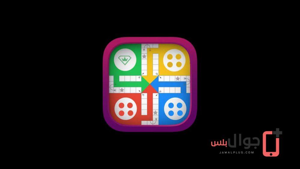 تحميل لعبة لودو ستار للأندرويد مجانا برابط مباشر - Ludo STAR