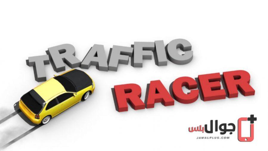 تحميل لعبة ترافيك ريسر للأندرويد مجانا برابط مباشر - Traffic Racer