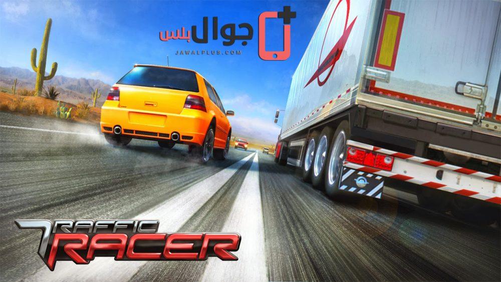 تحميل لعبة ترافيك ريسر للايفون مجانا برابط مباشر - Traffic Racer