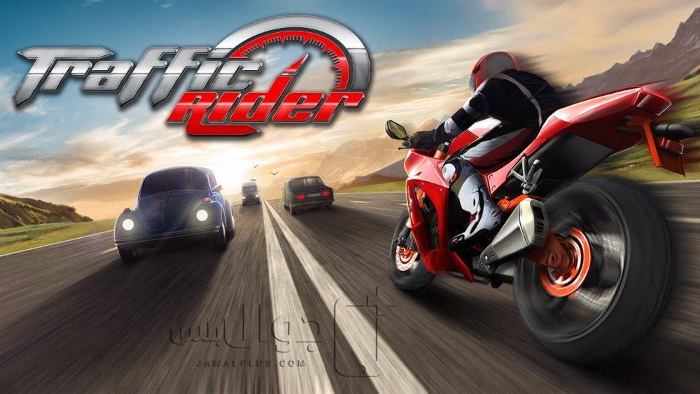 تحميل لعبة ترافيك رايدر للايفون مجانا برابط مباشر - Traffic Rider apk