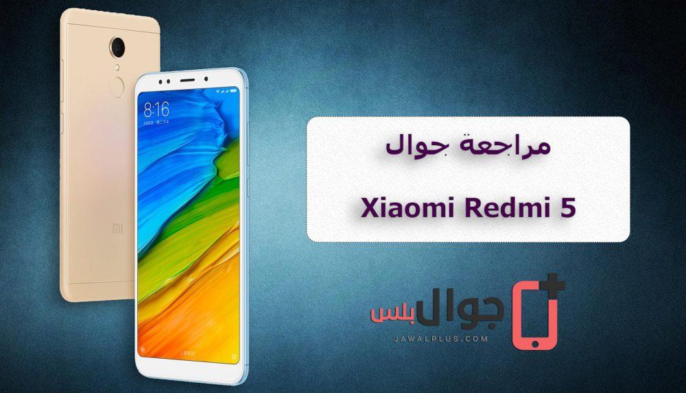مراجعة شاومي ريدمي 5 الجوال الارخص بالابعاد الجديدة - Xiaomi Redmi 5 Review
