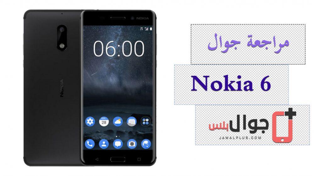 مراجعة نوكيا سكس وعودة نوكيا القوية - Nokia 6 Review