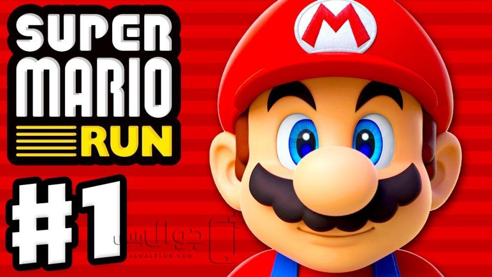 تحميل لعبة ماريو رن للايفون مجانا برابط مباشر - Super Mario Run apk