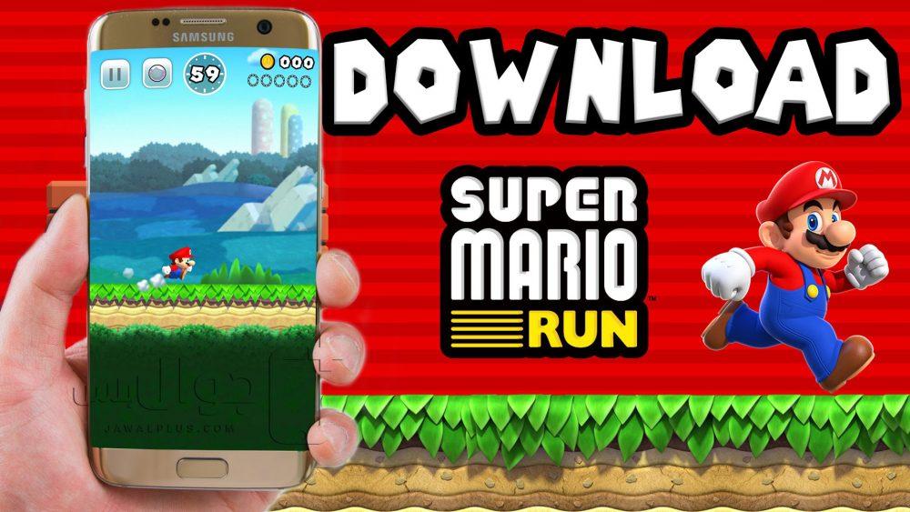 تحميل لعبة ماريو رن للأندرويد مجانا برابط مباشر - Super Mario Run Download