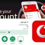 تحميل تطبيق انا فودافون للأندرويد والايفون مجانا برابط مباشر - Ana Vodafone