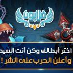 تحميل لعبة فلايون للايفون مجانا برابط مباشر - Flyion
