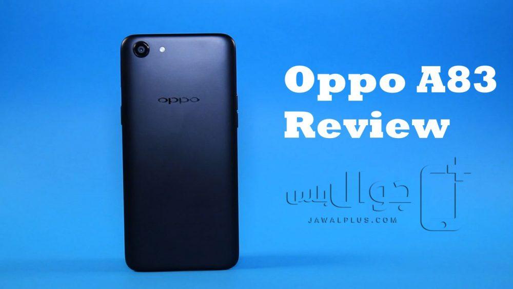 مراجعة موبايل اوبو A83 من جوال بلس - oppo a83 review