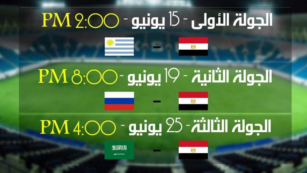 جدول مبارايات منتخب مصر بكاس العالم روسيا 2018 - كأس العالم روسيا 2018 - Egypt team table 2018