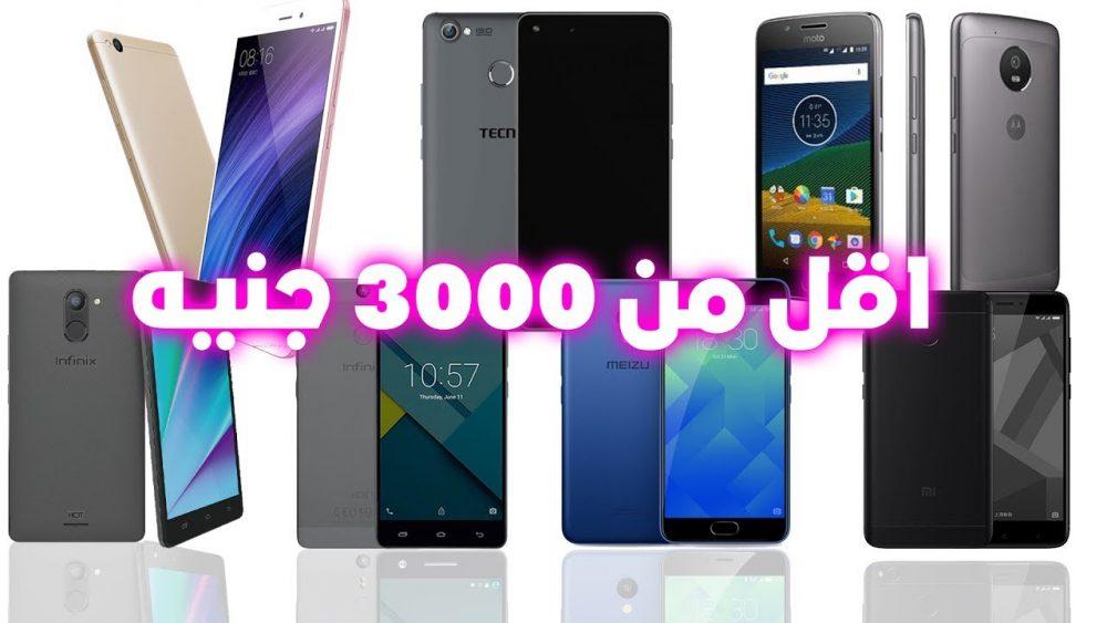 أفضل موبايل بسعر 3000 جنيه في الاسواق المصرية - best selling under 3000egp