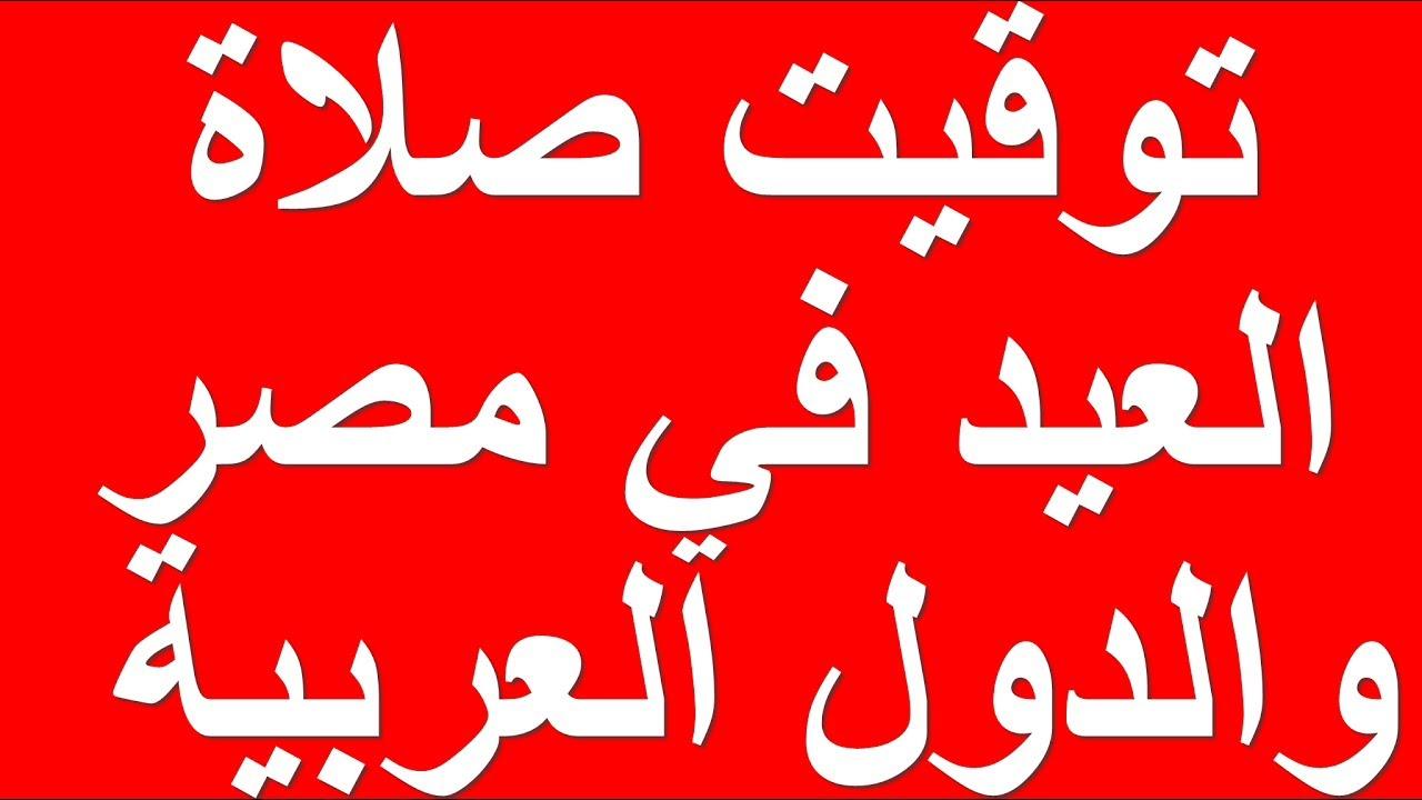 توقيت صلاة العيد في مصر والدول العربية - eid fitr 2018 in egypt