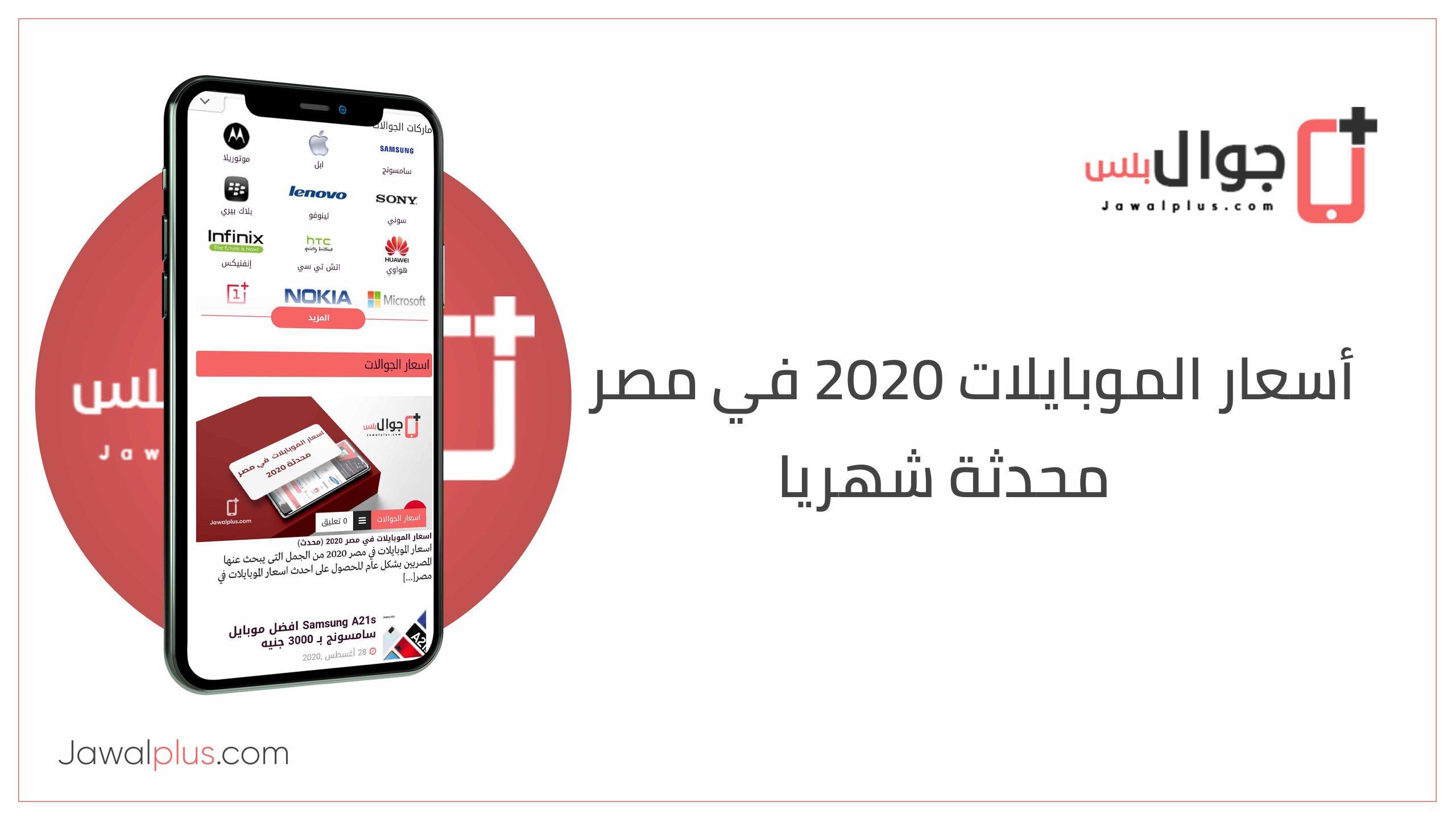اسعار الموبايلات 2020 فى مصر