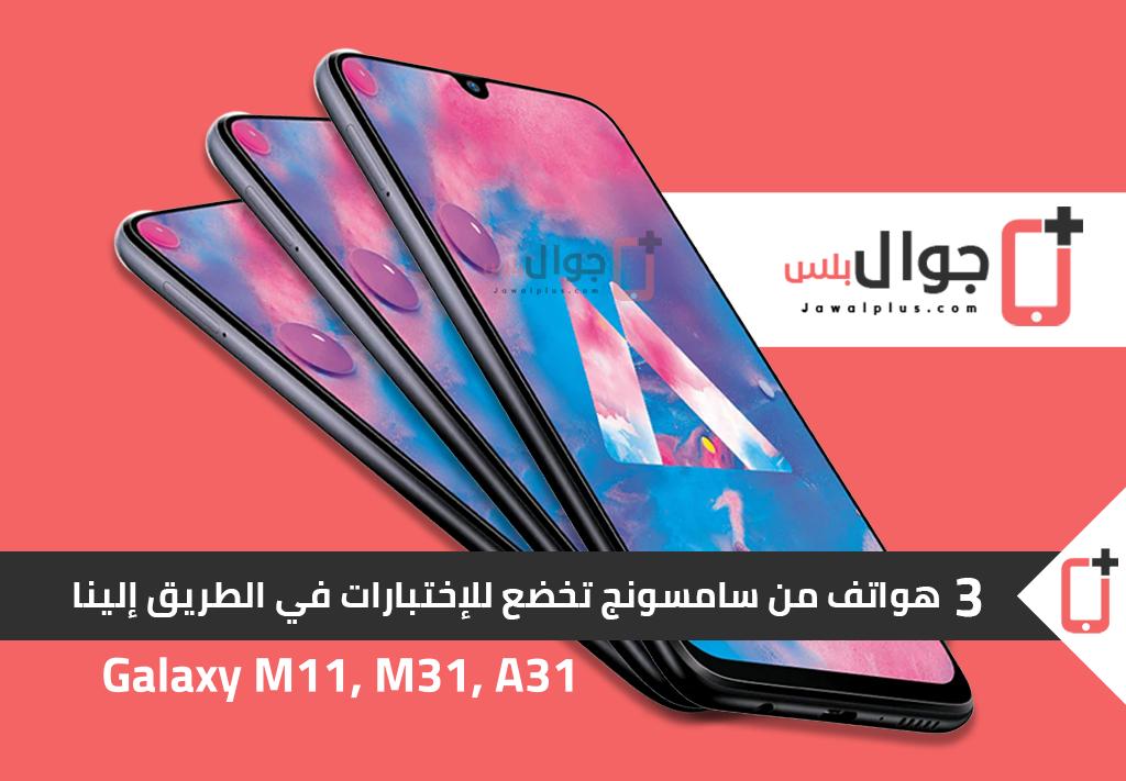 Samsung Galaxy M31, Galaxy M11, Galaxy A11
