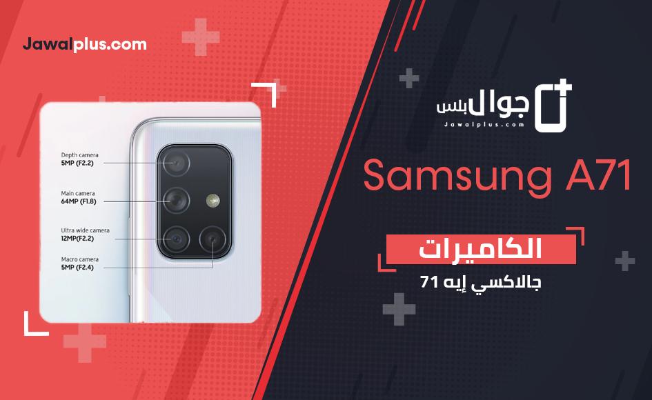 Samsung Galaxy A71 Cameras