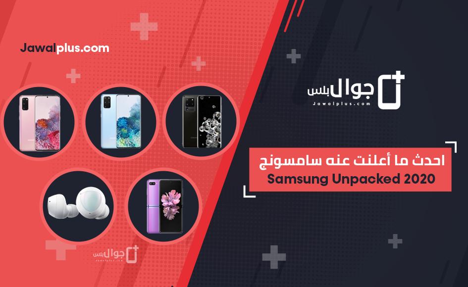 Samsung Unpacked 2020, Samsung S20