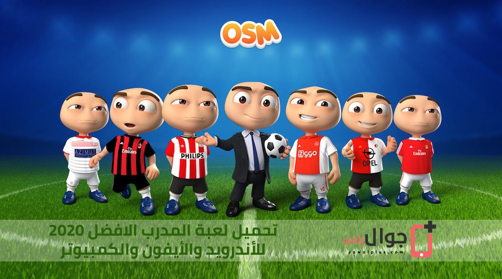 Online-Soccer-Manager-OSM