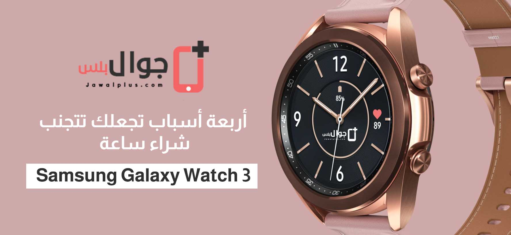 Reasons to not buy Samsung Galaxy Watch3