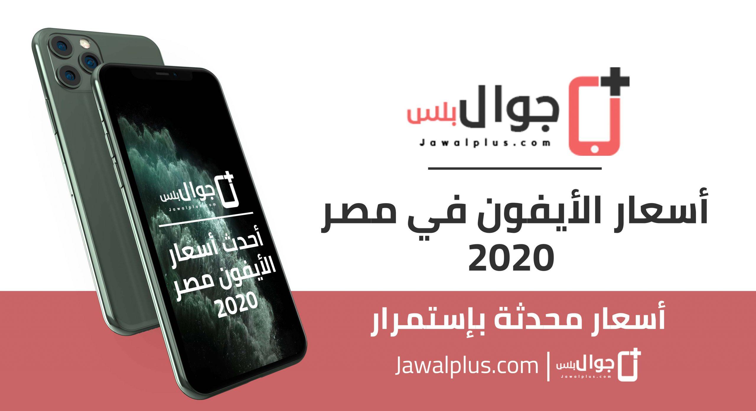 اسعار الايفون في مصر 2020