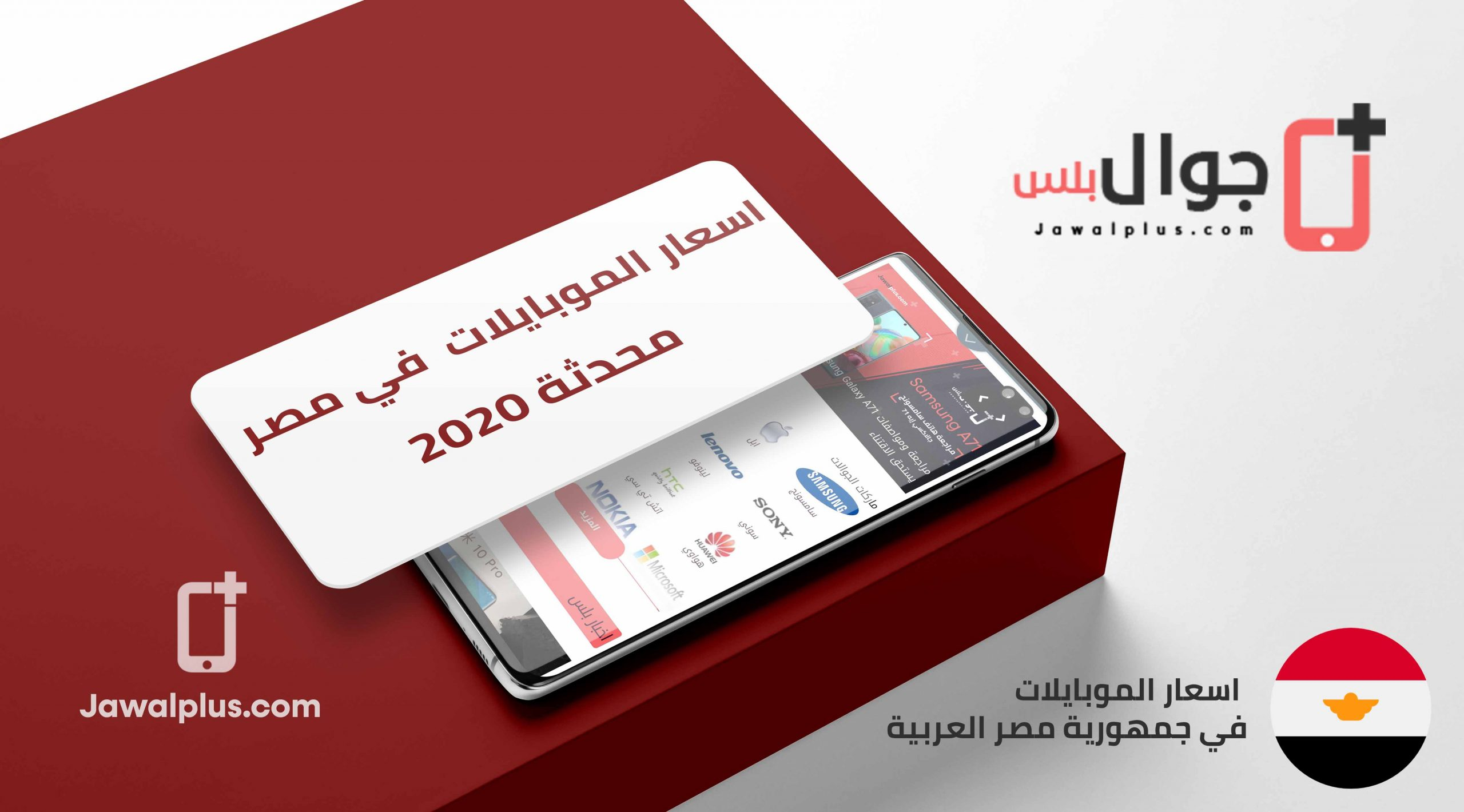 اسعار الموبايلات في مصر 2020