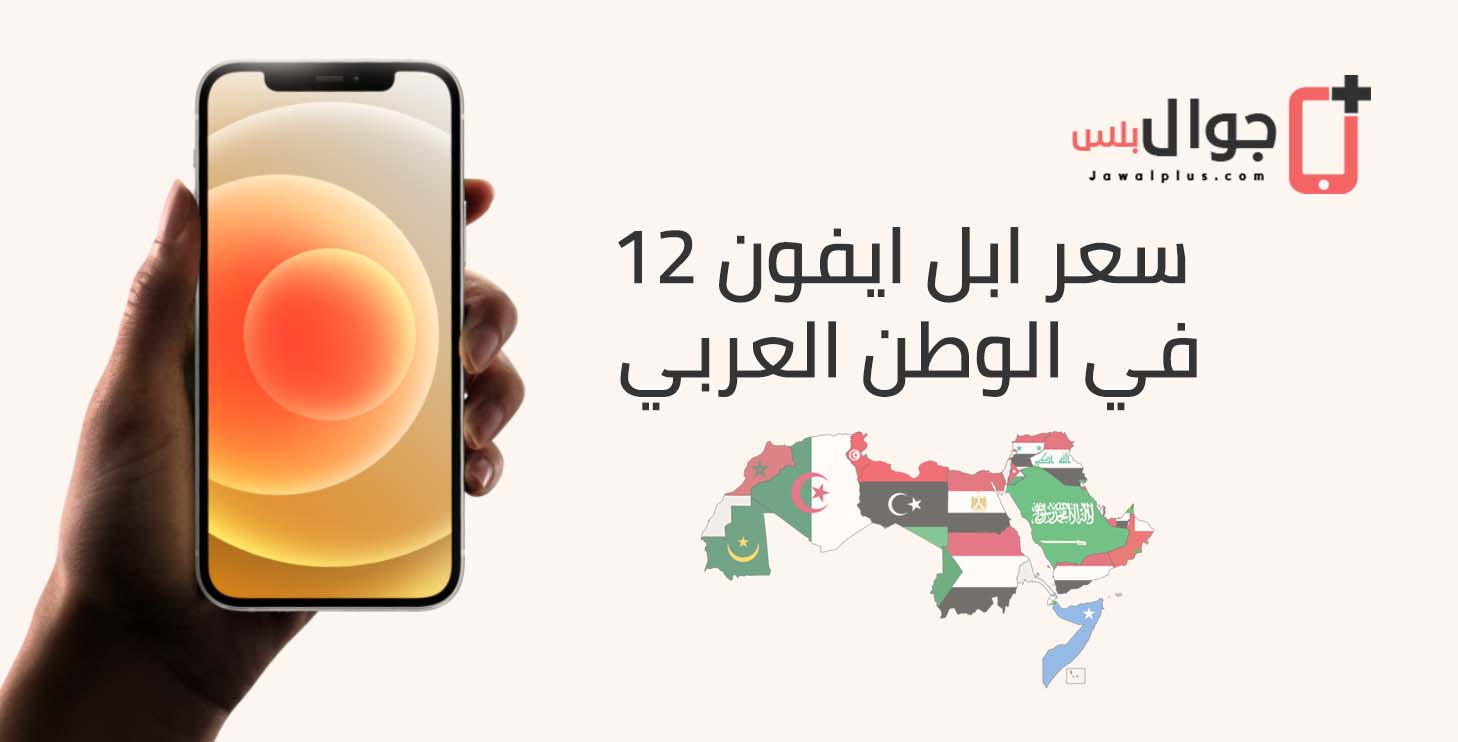 iPhone 12 Prices in Arab Countries