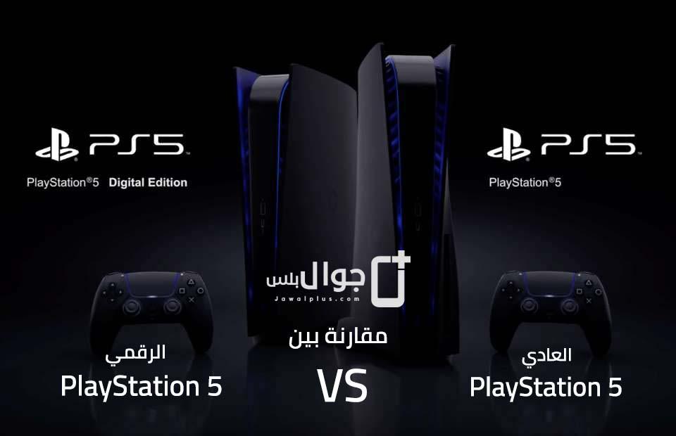 ps5-vs-ps5-digital-edition