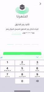 Eatmarna App Verification sms